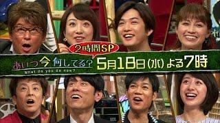 「あいつ今何してる?」2時間スペシャル 5月18日(水)よる7時放送! 番...