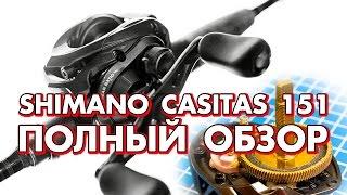 мультипликаторная катушка Shimano Casitas 151 - полный обзор (Shimano Casitas 151 review)