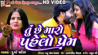 Tu Chhe Maro Pahelo Prem Durga Oza Gujarati Love Song પહેલો પ્રેમ