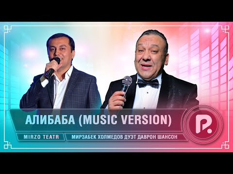 Мирзабек Холмедов дуэт Даврон Шансон - Алибаба (music Version)
