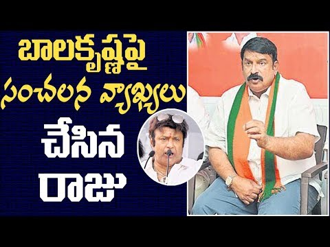 BJP MLA Vishnu Kumar Raju Sensational Comments On Balakrishna  || 2day 2morrow