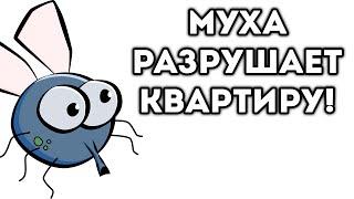 МУХА РАЗРУШАЕТ КВАРТИРУ!