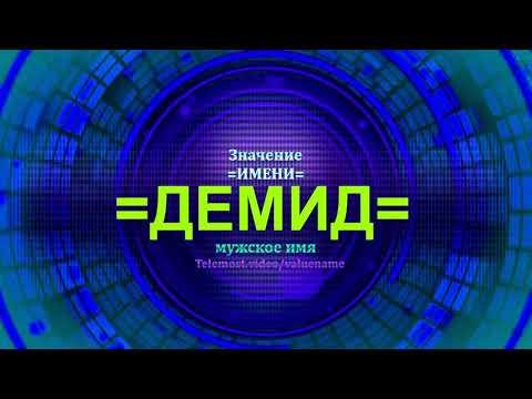 Значение имени Демид - Мужское имя