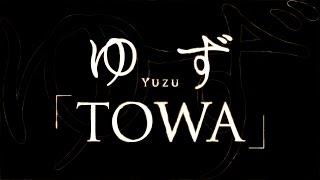 ゆず 配信シングル「TOWA」 ニューアルバム「TOWA」タイトル曲 ▽ゆず「T...