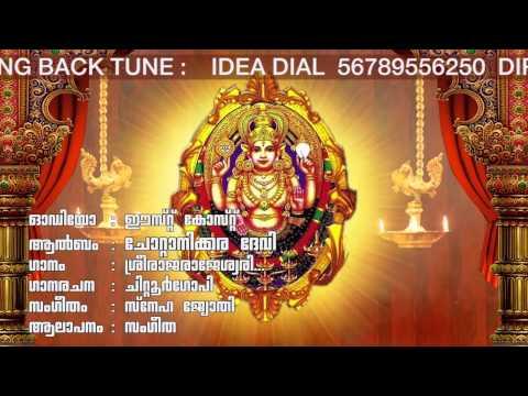 Chottanikkara Devi   Sreerajarajeshwaree   Hindu Devotional Songs Malayalam