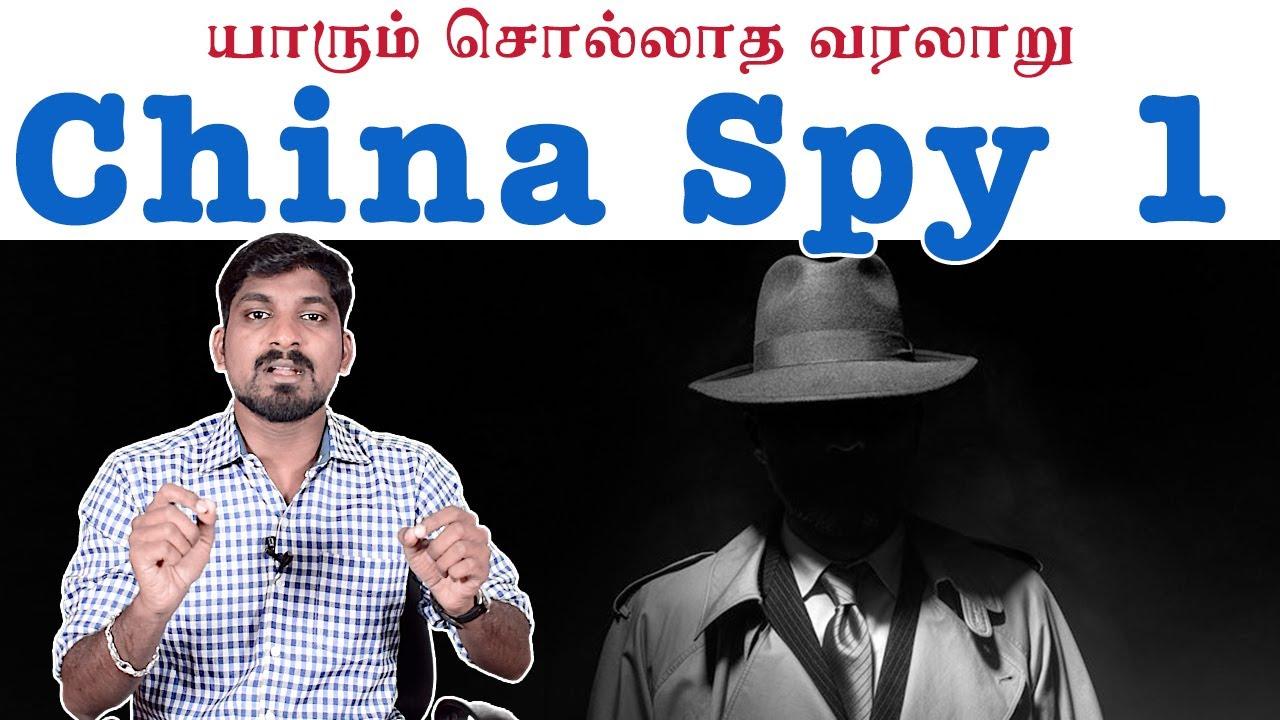 China's Spy Unit | யாரும் சொல்லாத உண்மைகள் | சீனாவை வேவு பார்க்க தயாரா? | Tamil Pokkisham | Vicky|TP
