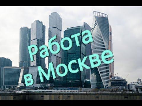 Работа в Москве 2020