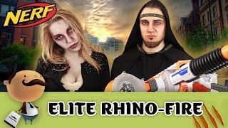 Бластер NERF Elite Rhino-Fire и последний охотник на зомби