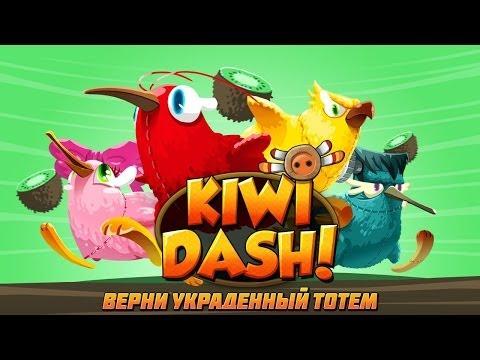 Kiwi Dash игра на Андроид и iOS