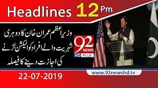 News Headlines | 12 PM | 22 July 2019 | 92NewsHD