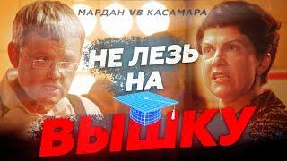Высшее образование в России, либерализм, коррупция. Проректор ВШЭ Валерия Касамара // Мардан Бой