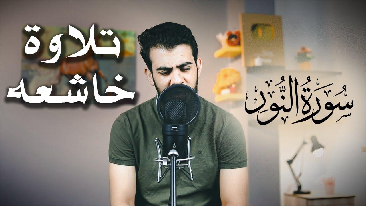 اسلام صبحي سورة فصلت