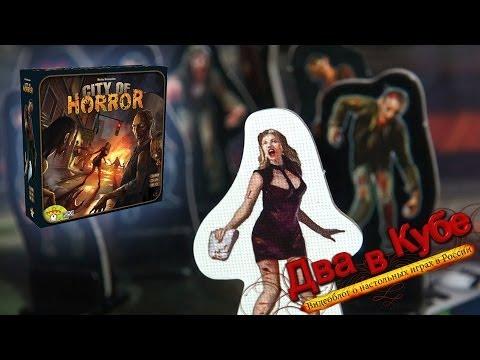 """City Of Horror. Настольная игра — обзор рубрики """"Железный Занавес"""" (""""Два в Кубе"""") [uncensored]"""