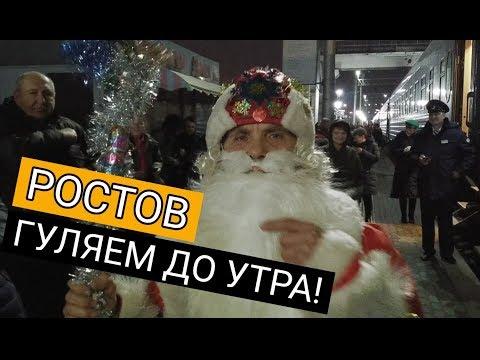 Ростов-на-Дону. Дед Мороз. Первый поезд Таврия в Крым. Капитан Крым