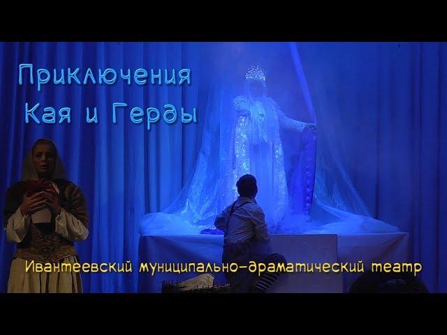 Спектакль-сказка «Приключения Кая и Герды» от Ивантеевского театра