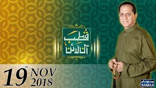 Qutb Online   SAMAA TV   Bilal Qutb   November 19, 2018