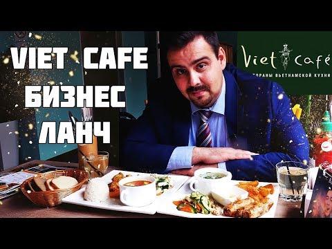Бизнес ланч | Вьет кафе (Viet Cafe)| Выпуск #1