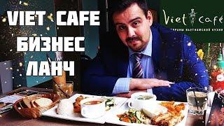 Бизнес ланч   Вьет кафе (Viet Cafe)  Выпуск #1