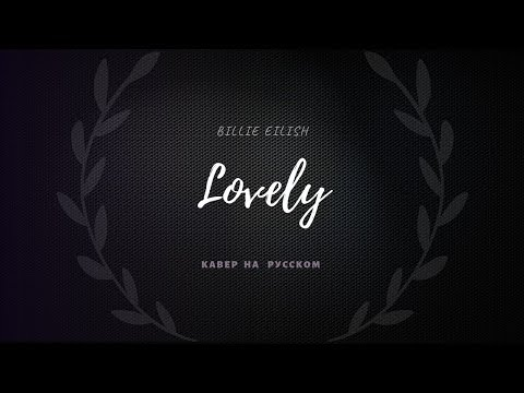 Lovely (Billie Eilish,Khalid)- КАВЕР НА РУССКОМ (cover Dankness)