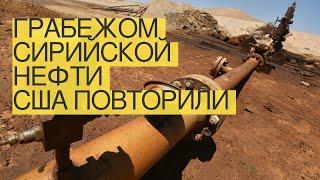 Грабежом сирийской нефти СШАповторили хозяйственную схему террористов изИГ