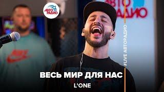 L'One - Весь Мир Для Нас (#LIVE Авторадио)