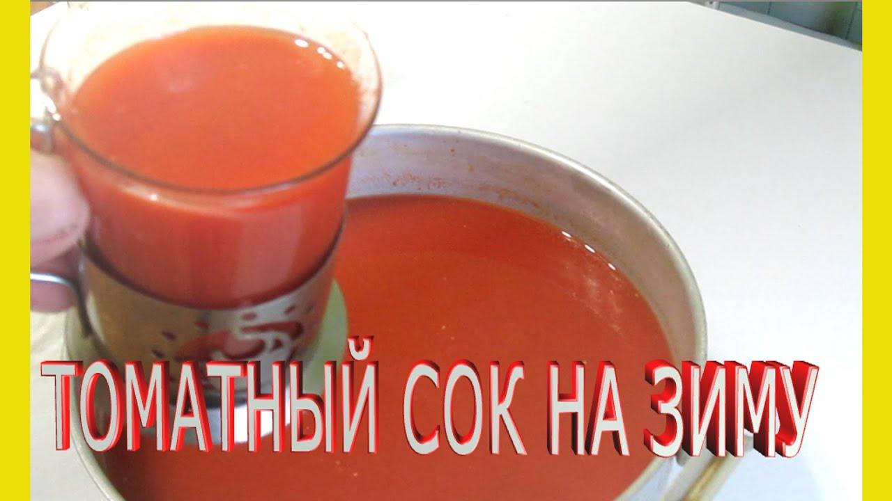 Рецепт как сделать томатный сок из помидор на зиму 880