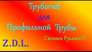 Трубогиб для профильной трубы, своими руками(, 2016-10-16T06:46:02.000Z)