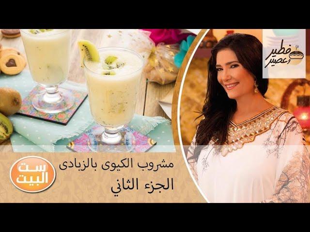 فطير و عصير - طريقة تحضير بسكويت العيد مع مشروب الكيوى بالزبادى - الجزء الأول