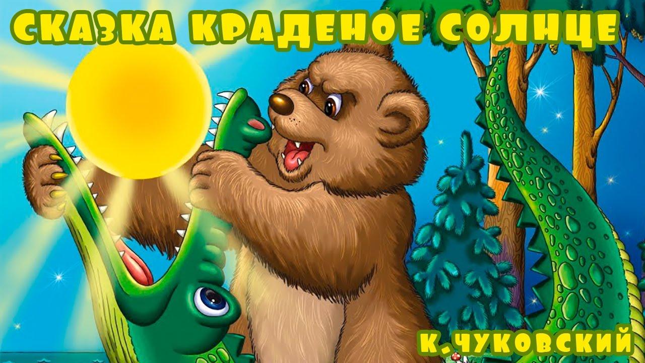 чуковский читать с картинками