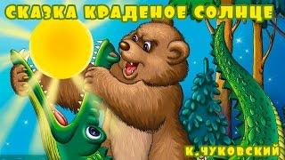 Слушать сказку Краденое солнце | Аудиосказки Корнея Чуковского