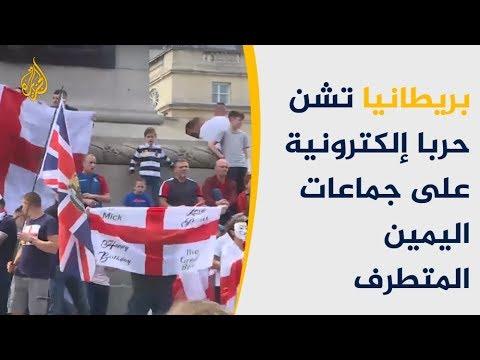 الحكومة البريطانية تشن حربا إلكترونية على جماعات اليمين المتطرف  - 10:54-2019 / 3 / 24