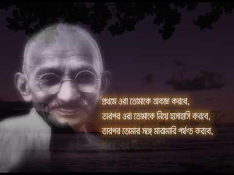 Mahatma Gandhi Quotes 2 Bengali Language Youtube