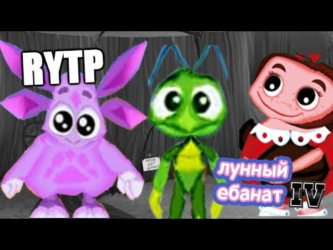 ЛУННЫЙ ЕБАНАТ 4 RYTP / ЛУНТИК ПУП РИТП