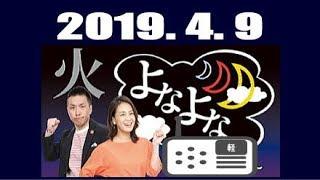 2019 4 9 増田英彦(ますだおかだ)、塚本麻里衣のよなよな火曜日 https:/...