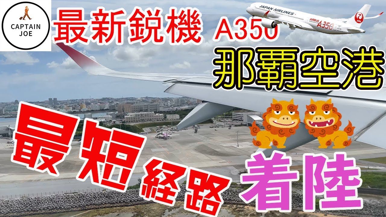 【AIRBUS A350に搭乗 那覇空港に激短経路で着陸】エアバス機長が解説。那覇空港へ激短経路で着陸!珍しい空港と機体も見えます!!空港紹介もします!