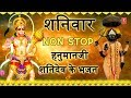 Download शनिवार Special भजन,Hanumanji,Shanidev ke Bhajan,Bajrangban,Mangal Murti Maruti,Aarti,Best Collection MP3 song and Music Video