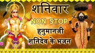 शनिवार Special भजन,Hanumanji,Shanidev ke Bhajan,Bajrangban,Mangal Murti Maruti,Aarti,Best Collection