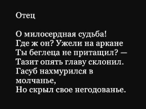 ты трус, ты раб, ты армянин - слова из поэмы А. С. Пушкина
