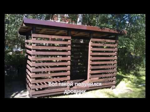 видео: Дровник своими руками. how to build a firewood-storage shed