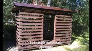 Дровник своими руками. How To Build A Firewood-storage Shed