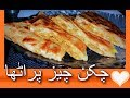 PARATHA RECIPE | Cheese Keema Paratha