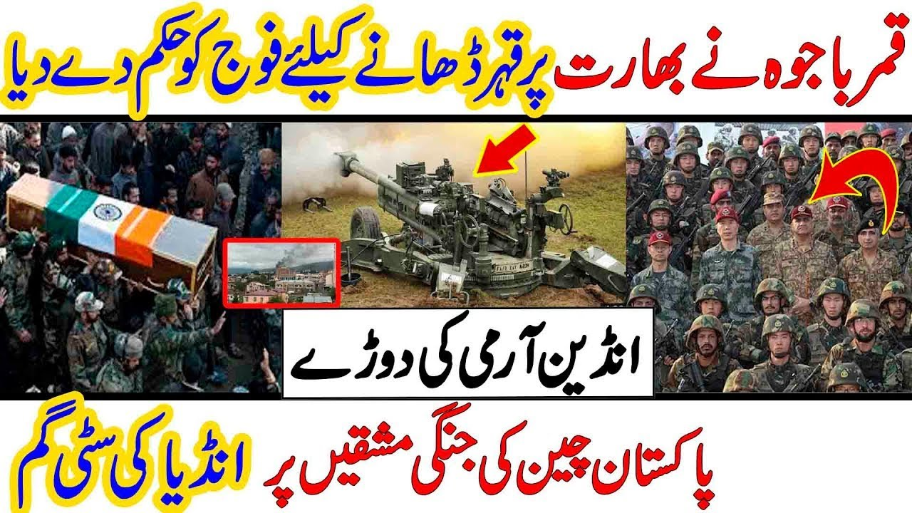 Qamar Javed Bajwa Big Announcement For India I Cover Point