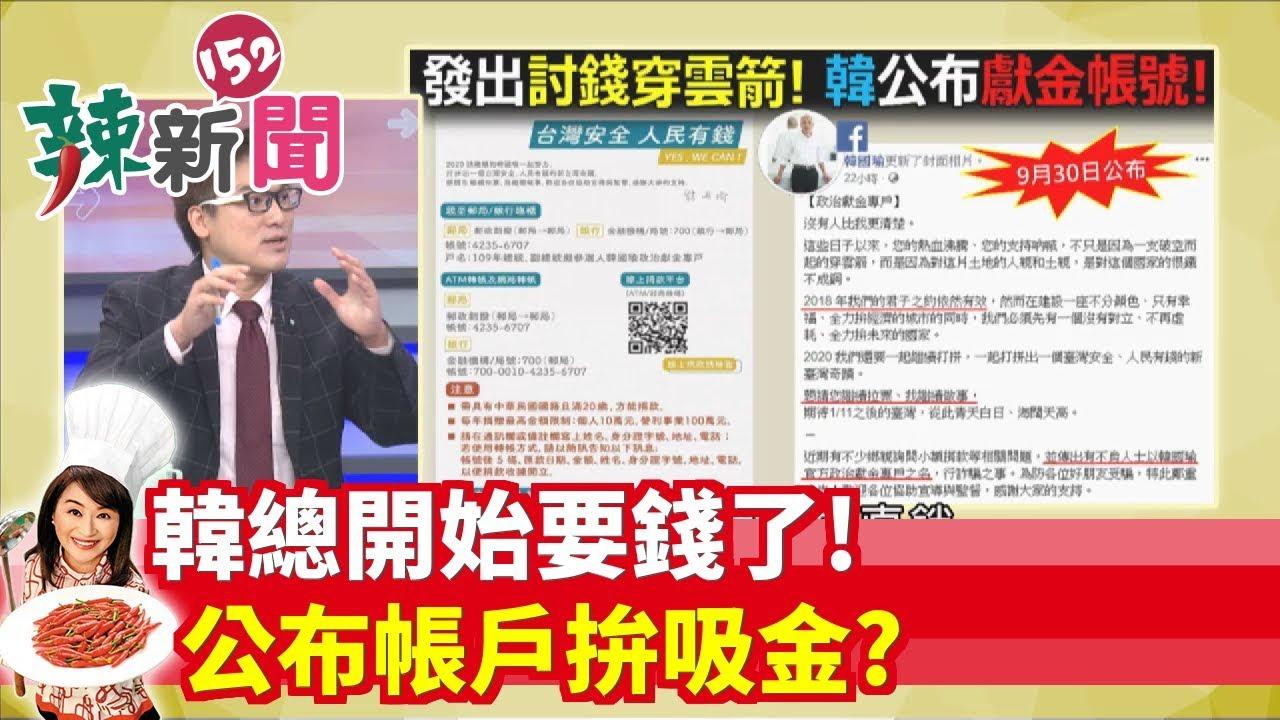 【辣新聞152】韓總開始要錢了!公布帳戶拚吸金?2019.10.01