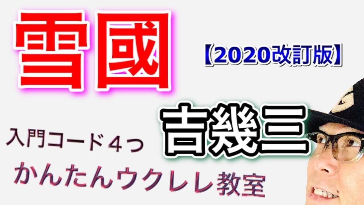 【2020改訂版】雪國 / 吉幾三(入門コード4つ)ウクレレ 超かんたん版 コード&レッスン付 #演歌