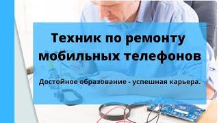Отзыв о курсах: Дмитрий Канищев, курс техников по ремонту мобильных телефонов  Ньюмен-центра