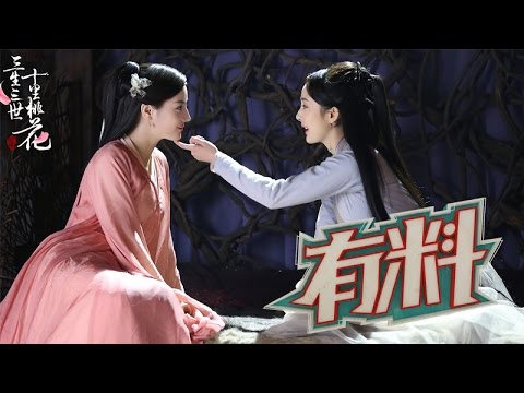 [有料]杨幂投资三生赚钱到手软