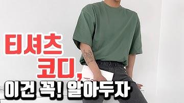 티셔츠 200% 활용하기! 남자 티셔츠 코디꿀팁  [패션유튜버피로]