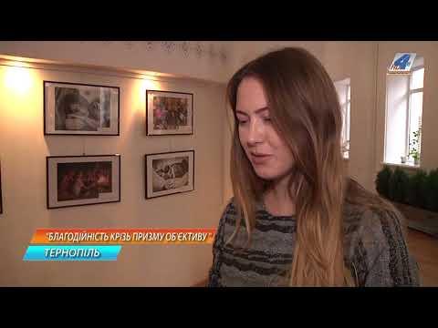 TV-4: У Тернополі презентували виставку ''Благодійність крізь призму об'єктиву''