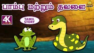 பாம்பு மற்றும் தவளை | Snake and Frog | Bedtime Stories for Kids | Tamil Fairy Tales | Tamil Stories