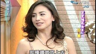 2004.05.11康熙來了(第二季第23集) 百變性感女王-田麗